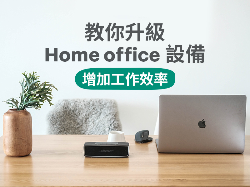在家工作, work from home, home office, WFH