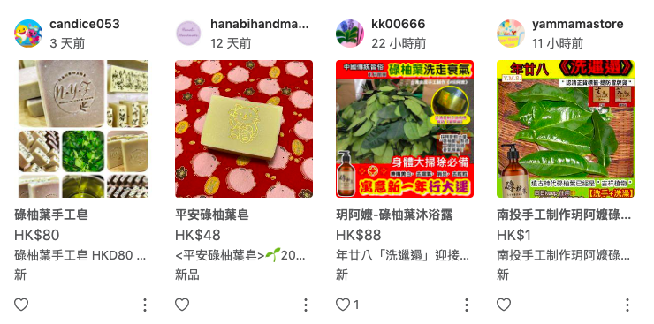 carousell listing
